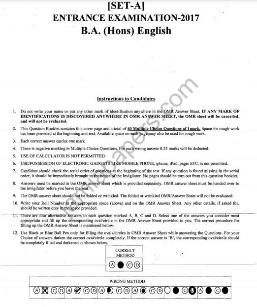 BA (Hons) English 2017 Jamia Entrance Paper